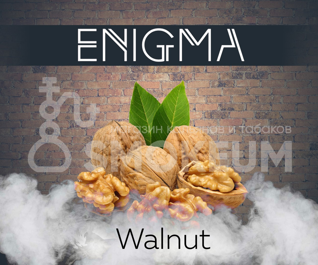 Табак Enigma - Walnut (Грецкий Орех) 100 гр