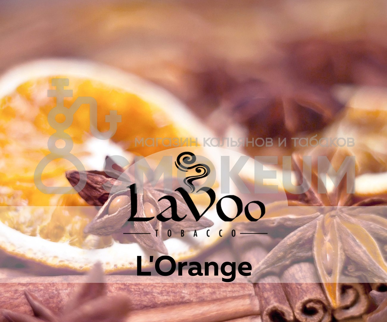 Табак Lavoo - L'Orange (Лаву) 200 гр