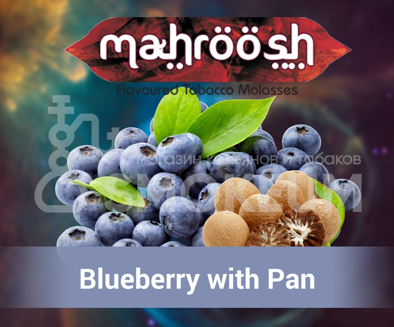 Табак Mahroosh - Blueberry with Pan (Черника с Паном) 50 гр
