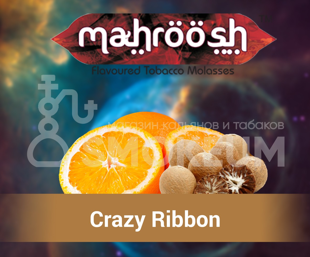 Табак Mahroosh - Crazy Ribbon (Апельсин) 50гр