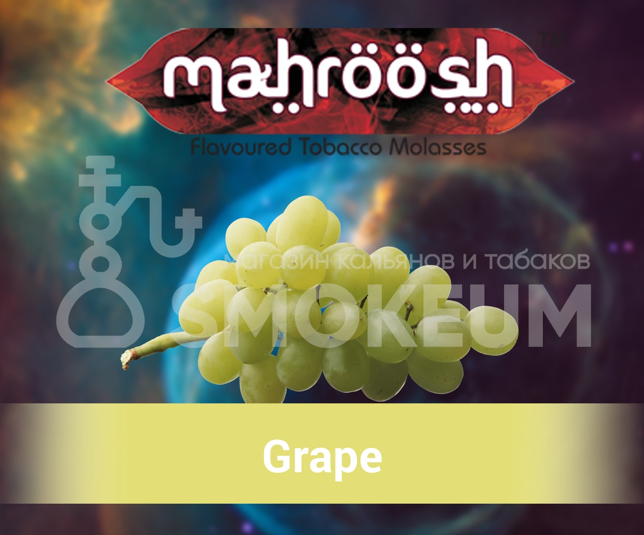 Табак Mahroosh - Grape (Виноград) 50 гр
