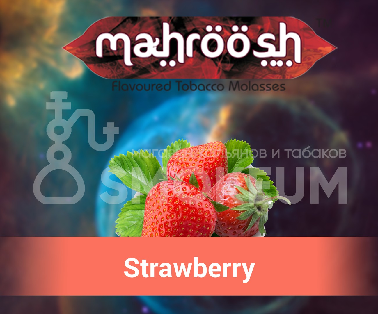 Табак Mahroosh - Strawberry (Клубника) 50 гр