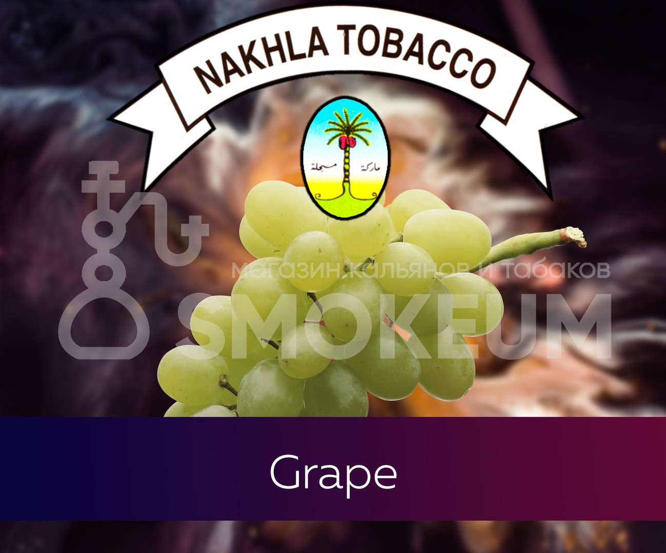 Табак Nakhla - Grape (Виноград) 50 гр