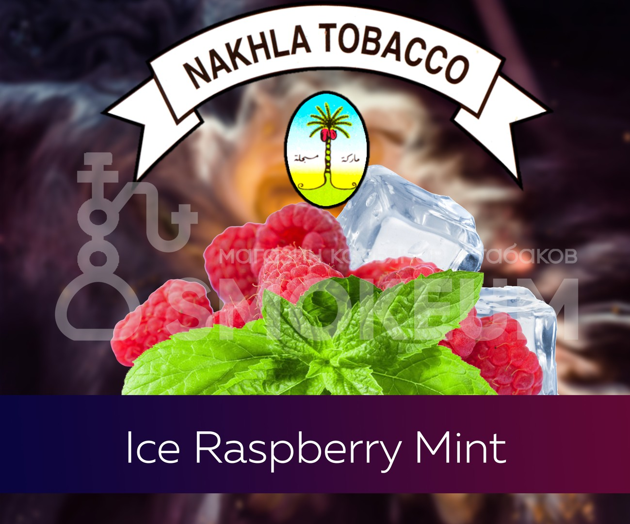 Табак Nakhlа - Ice Raspberry Mint (Малина с Мятой) 50 гр