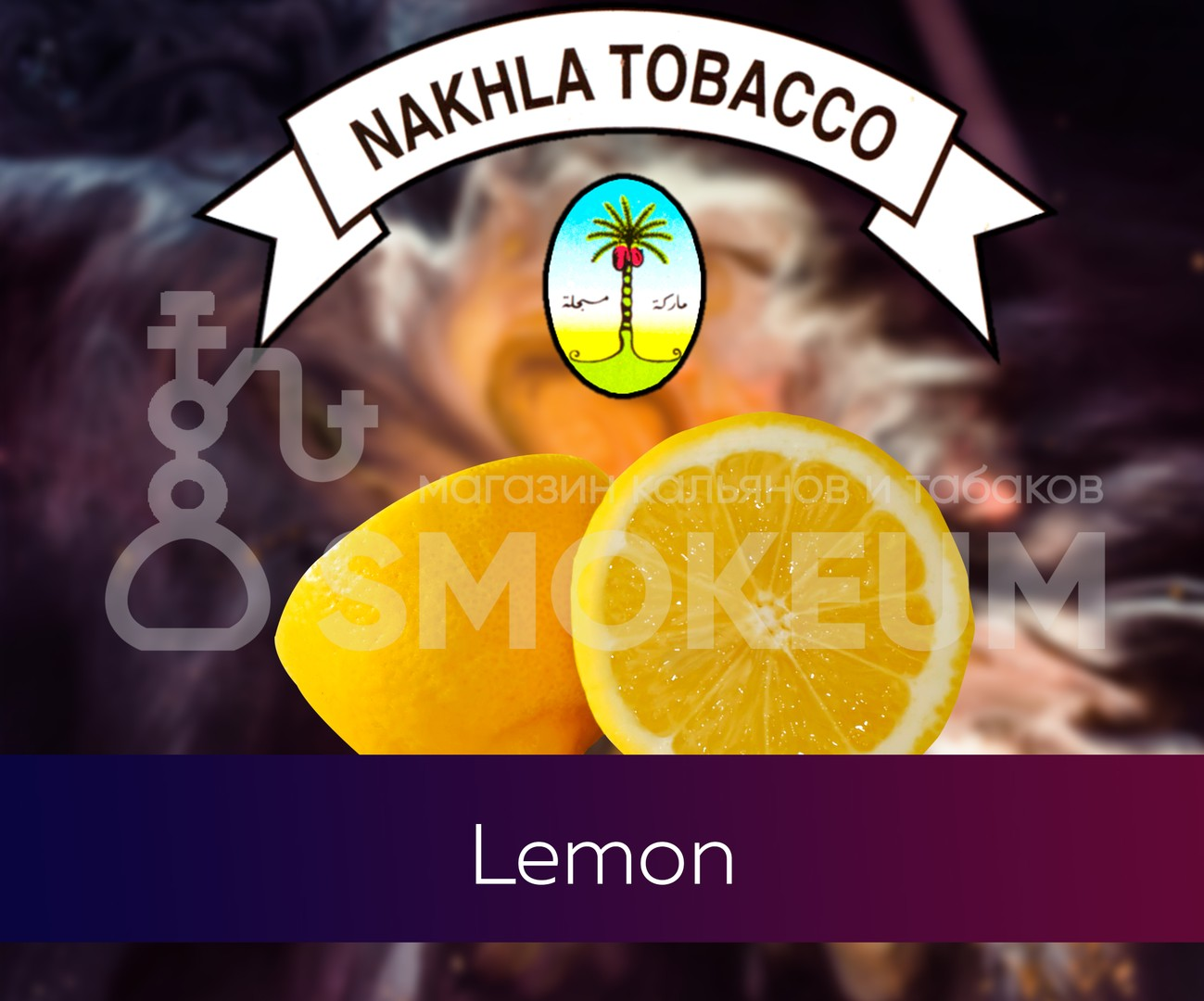 Табак Nakhla - Lemon (Лимон) 50 гр