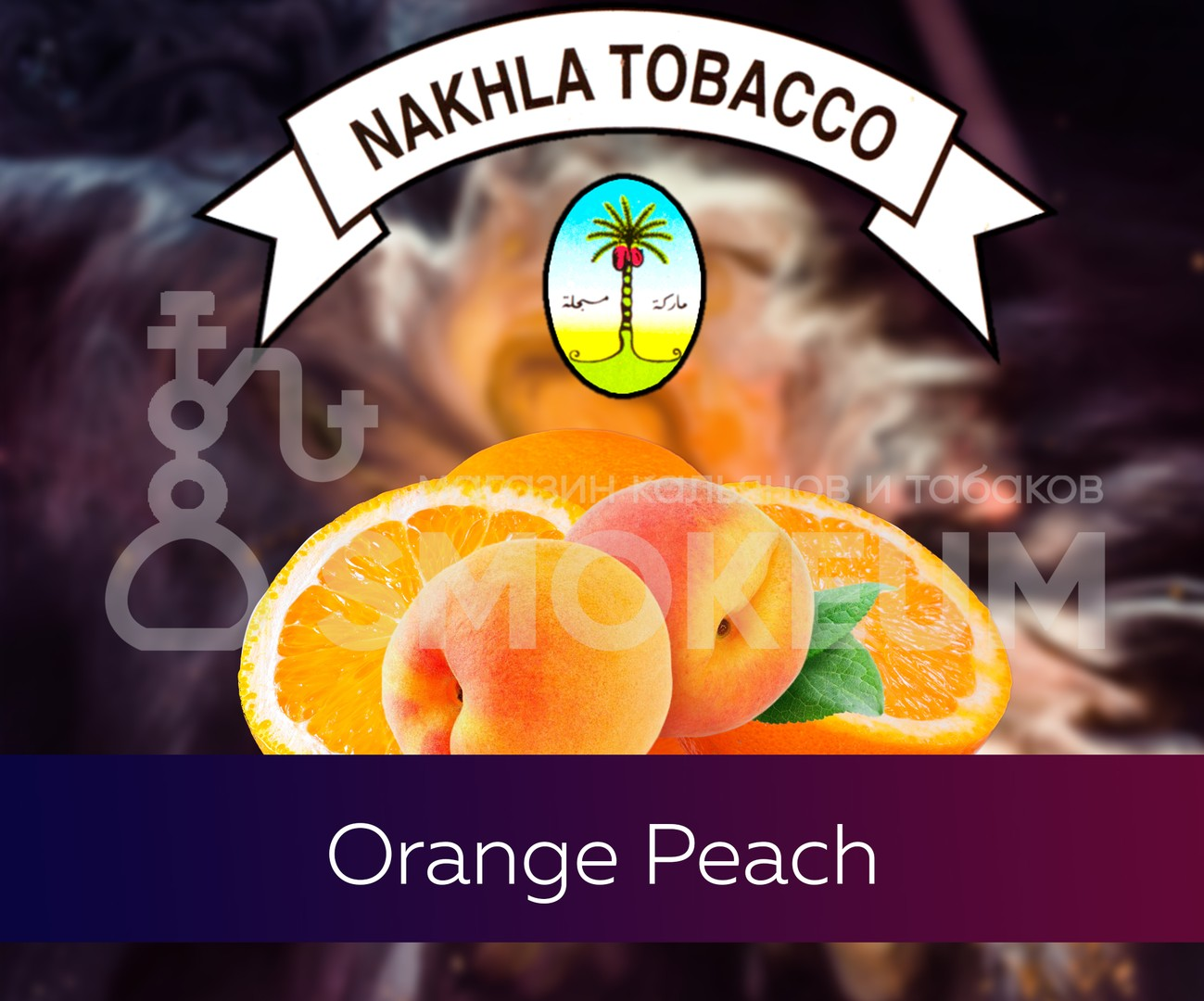 Табак Nakhla - Orange Peach (Апельсин и Персик) 50 гр