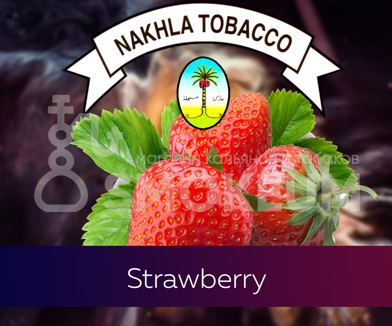 Табак Nakhla - Strawberry (Клубника) 50 гр