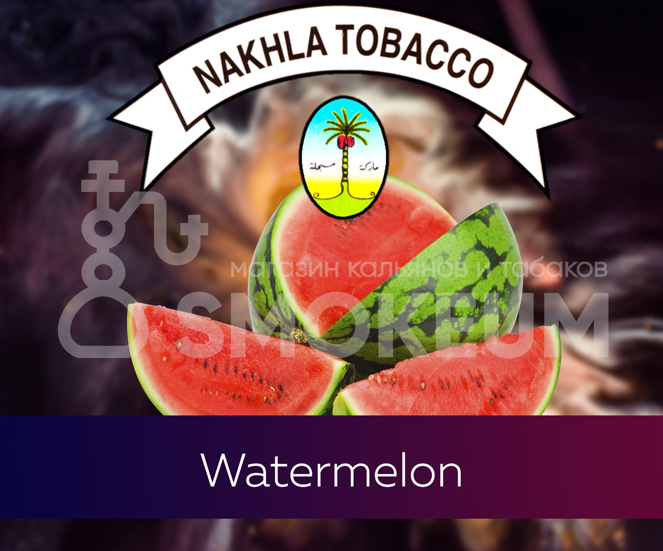 Табак Nakhla - Watermelon (Арбуз) 50 гр