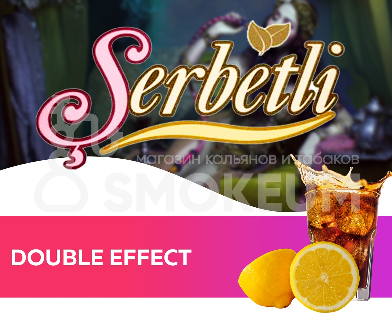 Табак Serbetli - Double Effect (Пепси с лимоном) 50 гр