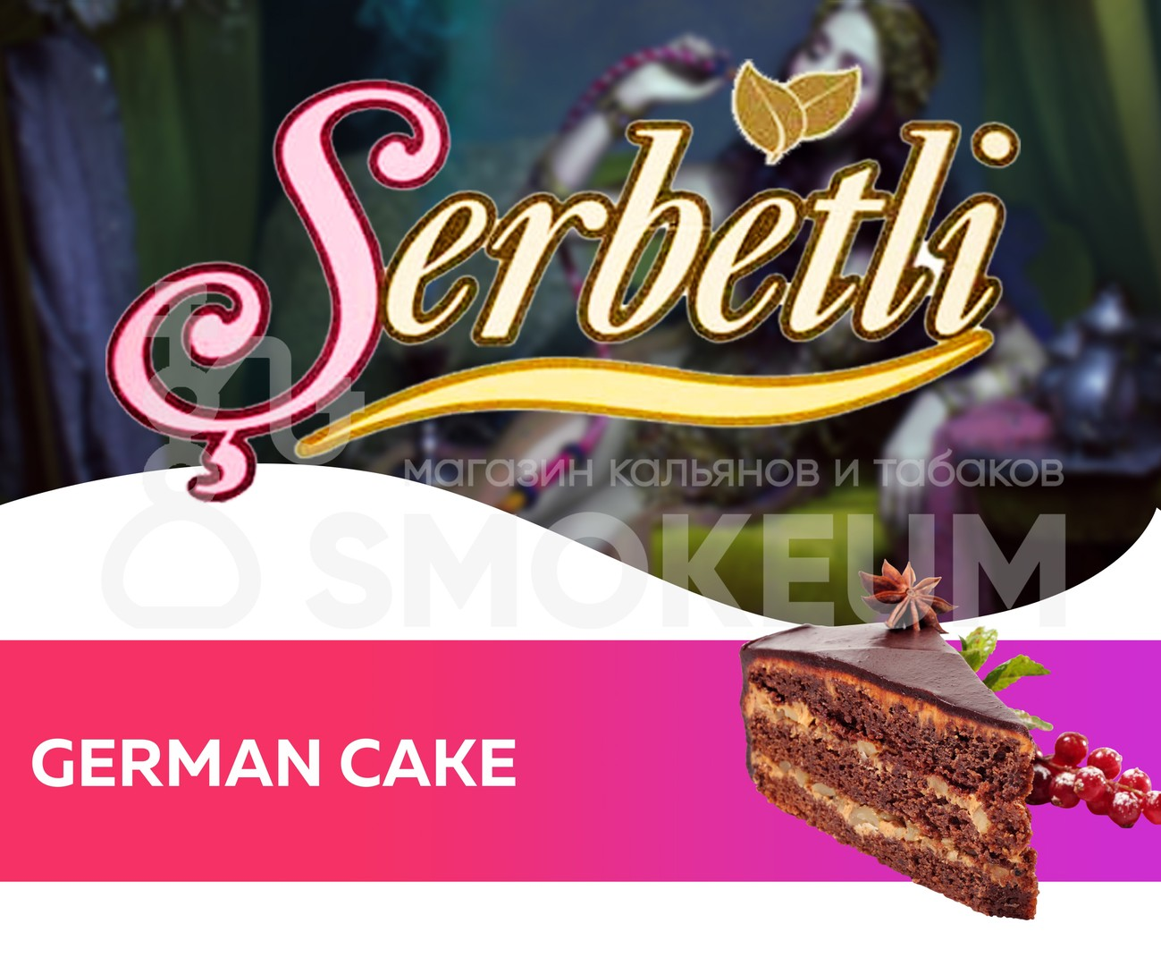 Табак Serbetli - German Cake (Бисквит) 50 гр