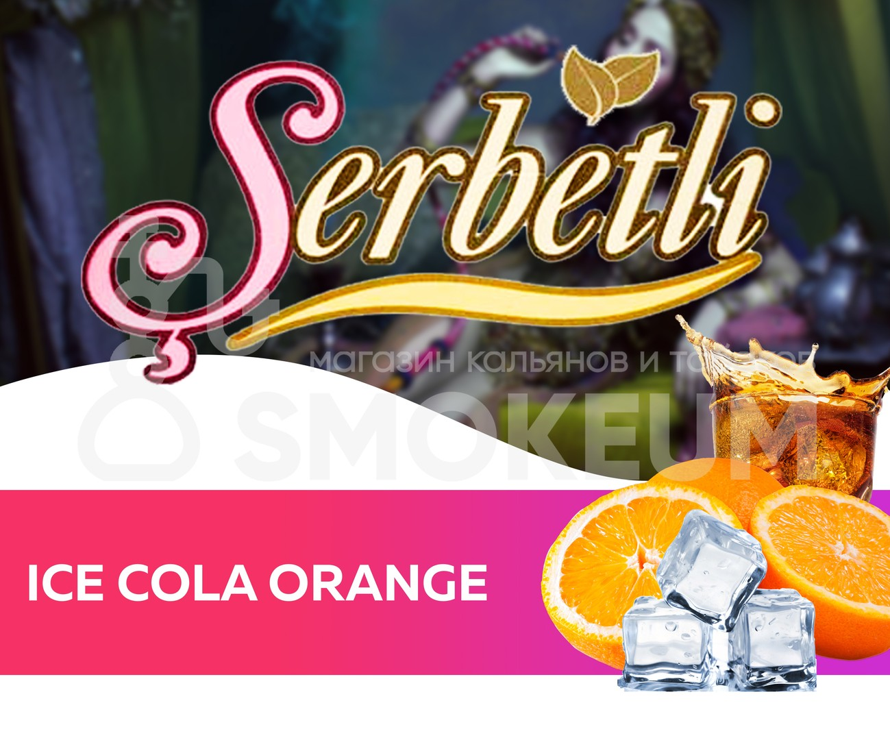 Табак Serbetli - Ice Cola Orange (Ледяная Кола Апельсин) 50 гр