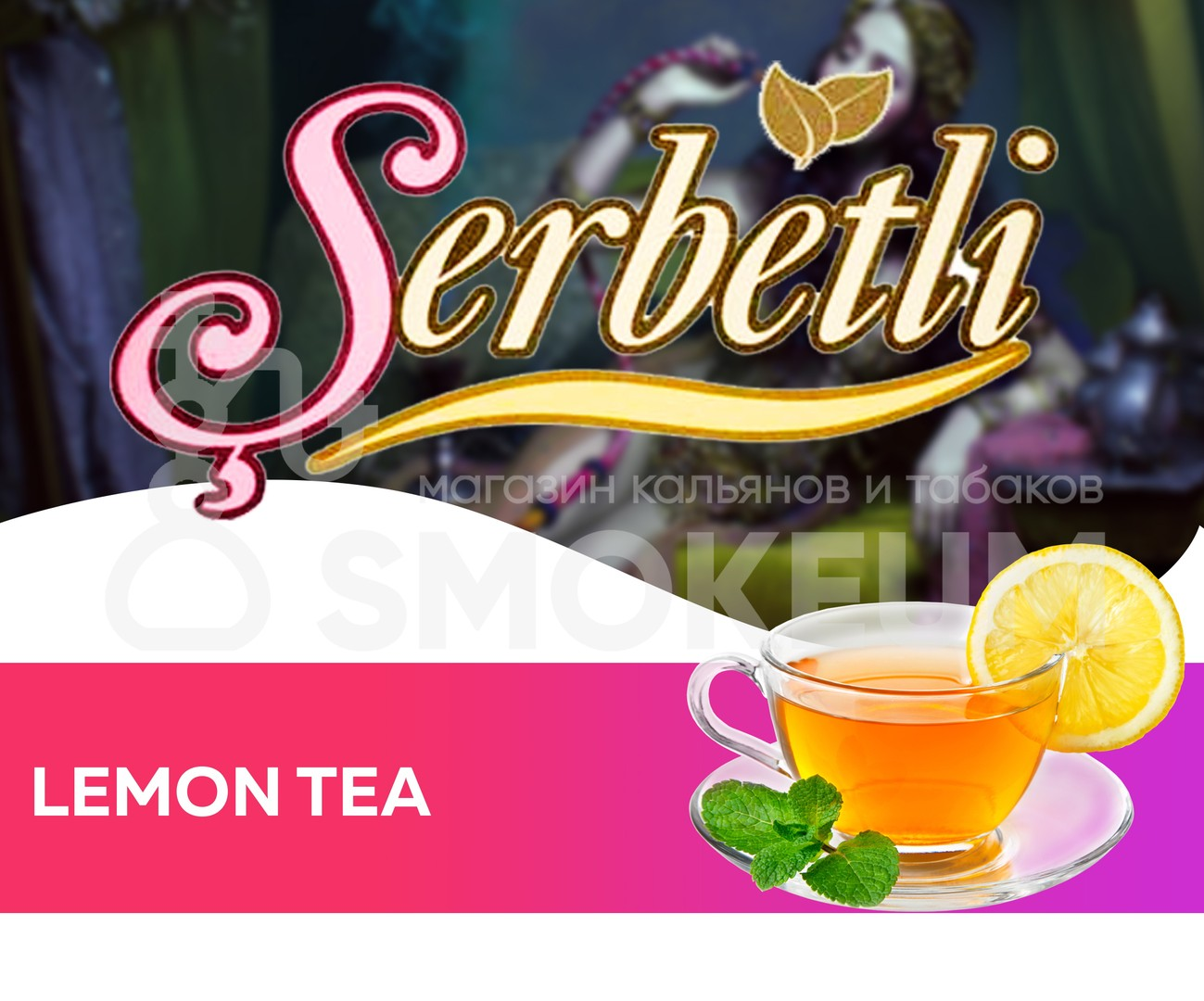 Табак Serbetli - Lemon Tea (Чай с лимоном) 50 гр