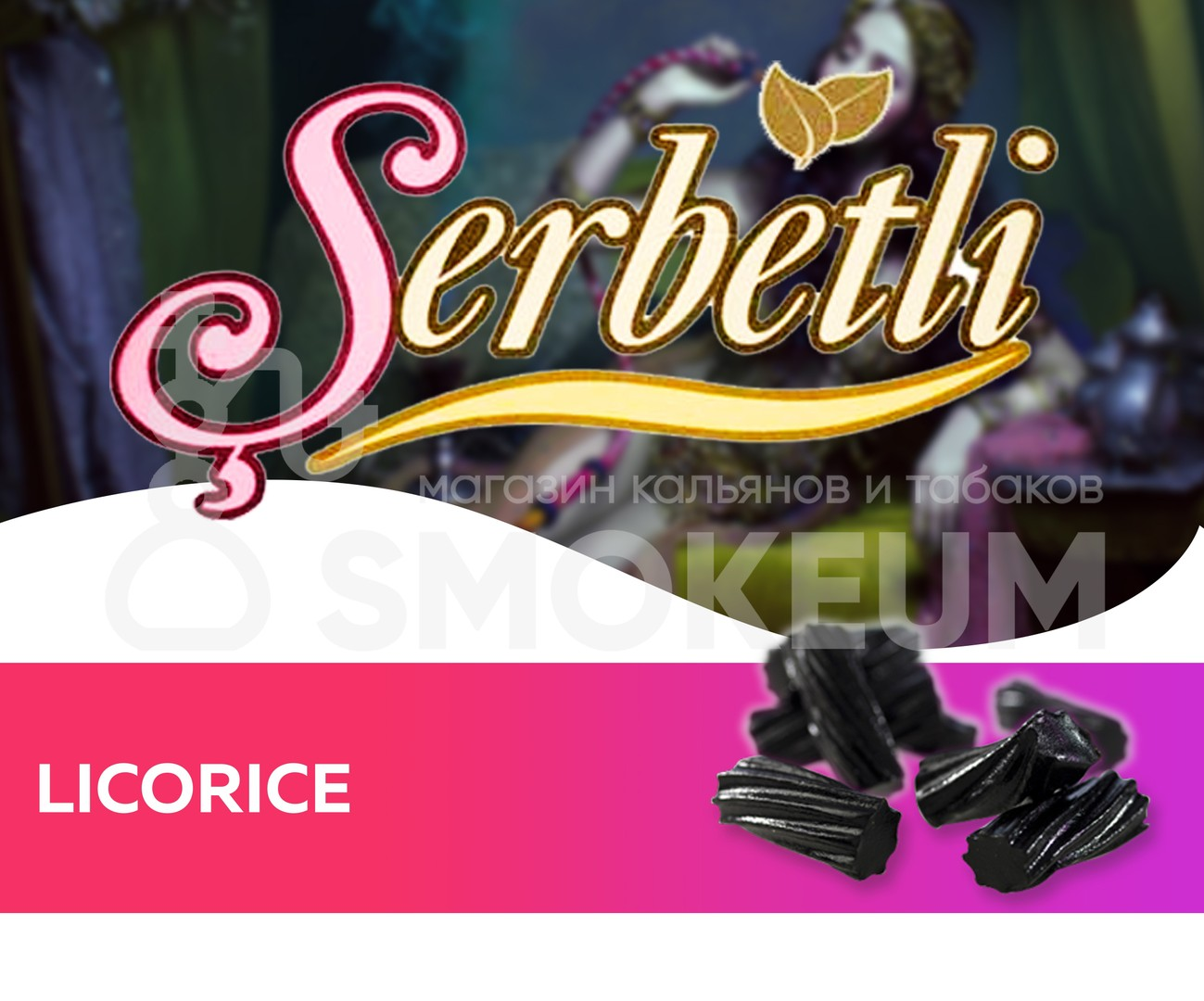 Табак Serbetli - Licorice (Лакрица) 50 гр