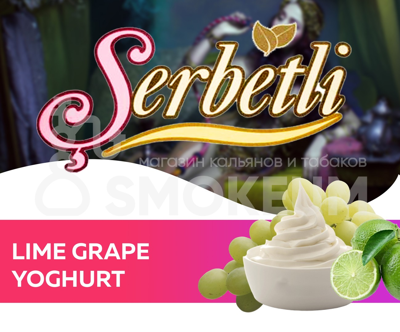 Табак Serbetli - Lime Grape Yoghurt (Йогурт с Лаймом и Виноградом) 50 гр
