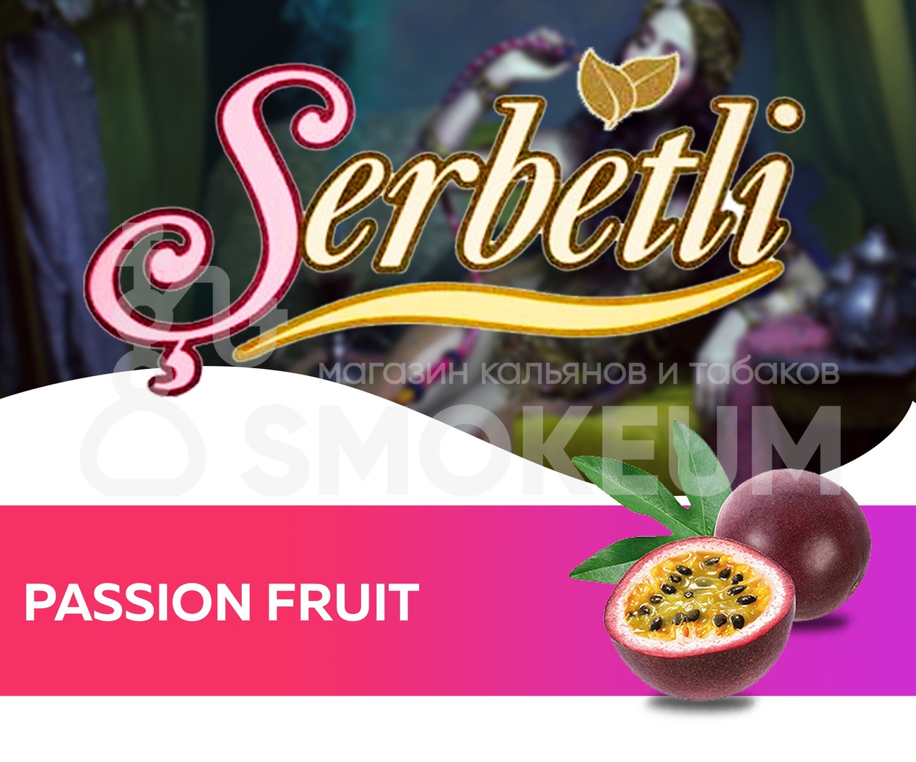 Табак Serbetli - Passion Fruit (Маракуйя) 50 гр