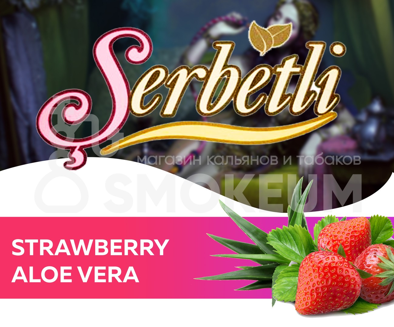 Табак Serbetli - Strawberry Aloe Vera (Клубника с алоэ вера) 50 гр