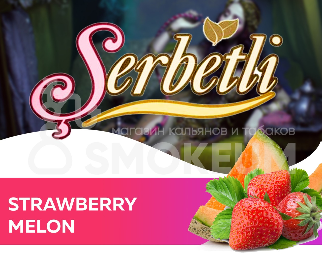 Табак Serbetli - Strawberry Melon (Клубника и Дыня) 50 гр