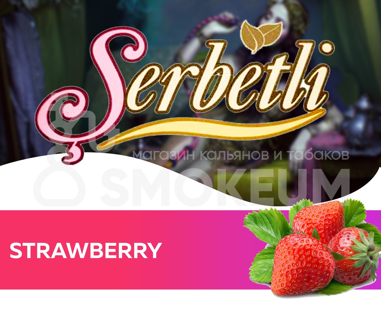 Табак Serbetli - Strawberry (Клубника) 50 гр