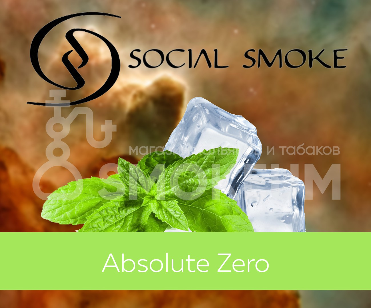 Табак Social Smoke - Absolute Zero (Абсолютный ноль) 250 гр