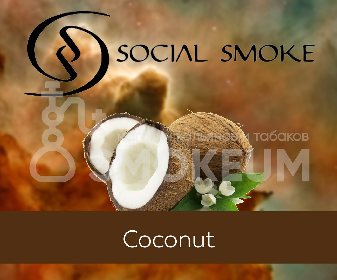 Табак Social Smoke - Coconut (Кокос) 250 гр