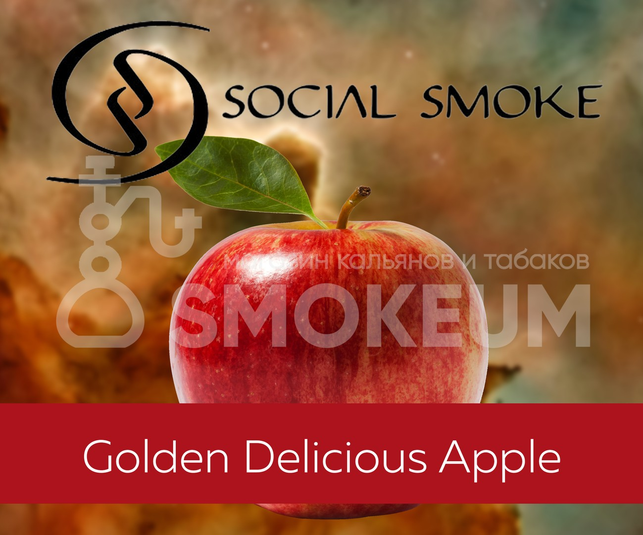 Табак Social Smoke - Golden Delicious Apple (Золотое яблоко) 250 гр