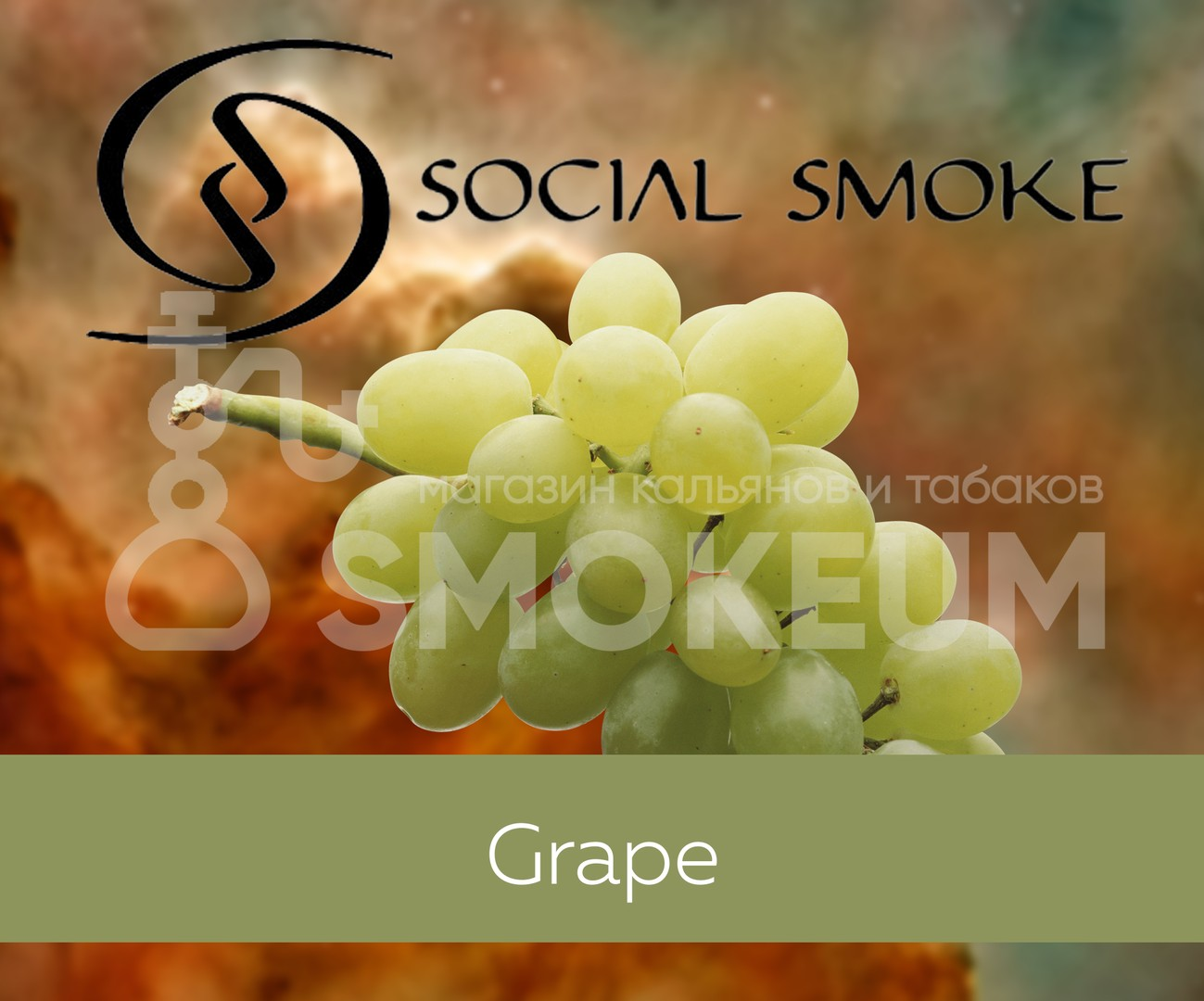 Табак Social Smoke - Grape (Виноград) 250 гр