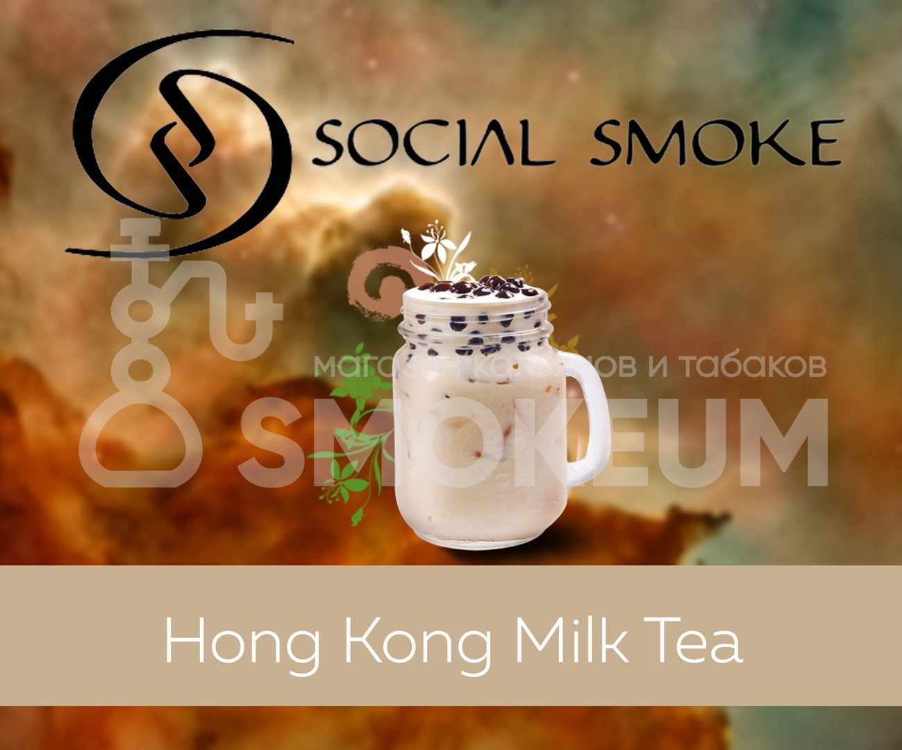 Табак Social Smoke - Hong Kong Milk Tea (Гонконгский Молочный Чай) 250 гр