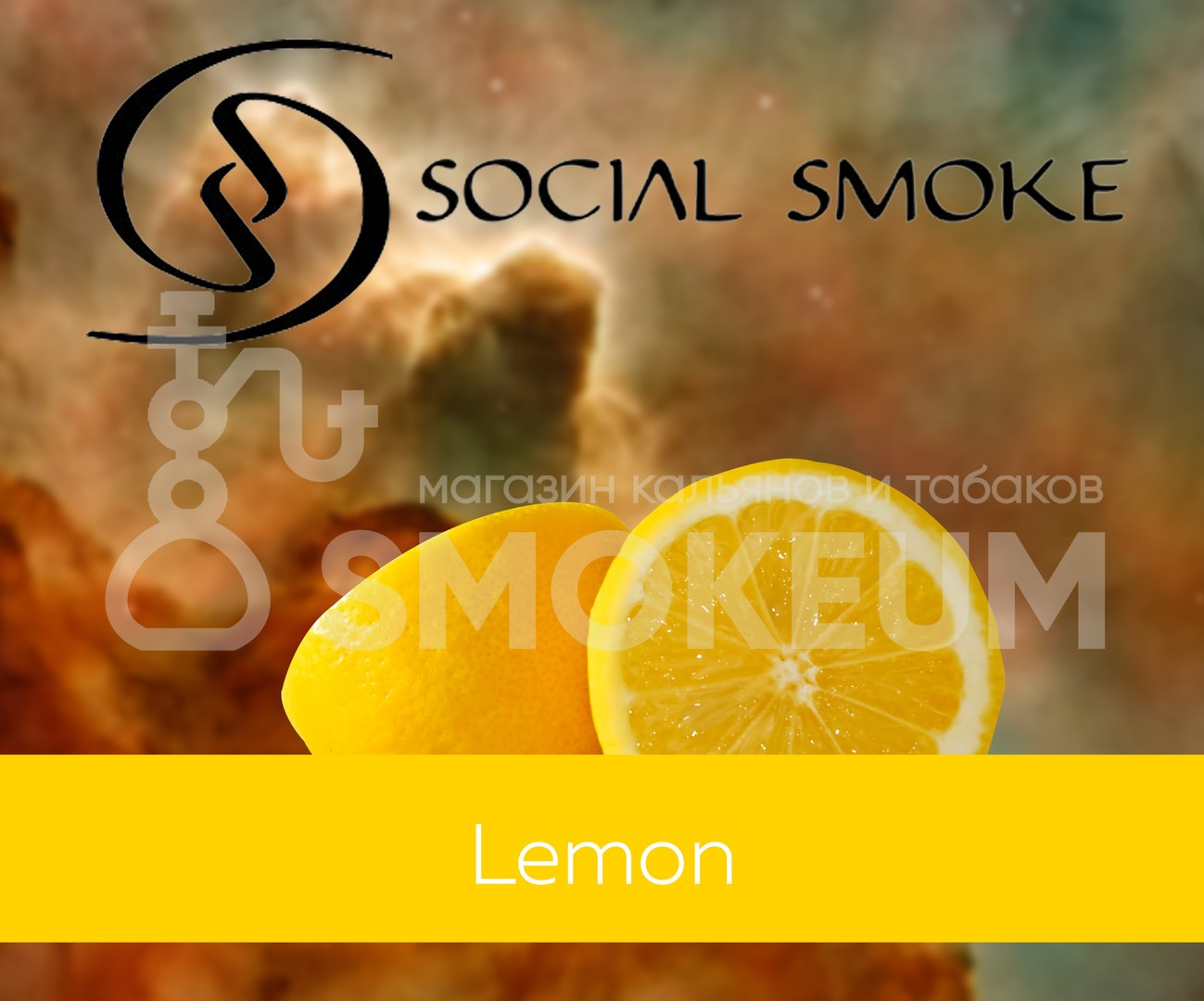 Табак Social Smoke - Lemon (Лимон) 250 гр