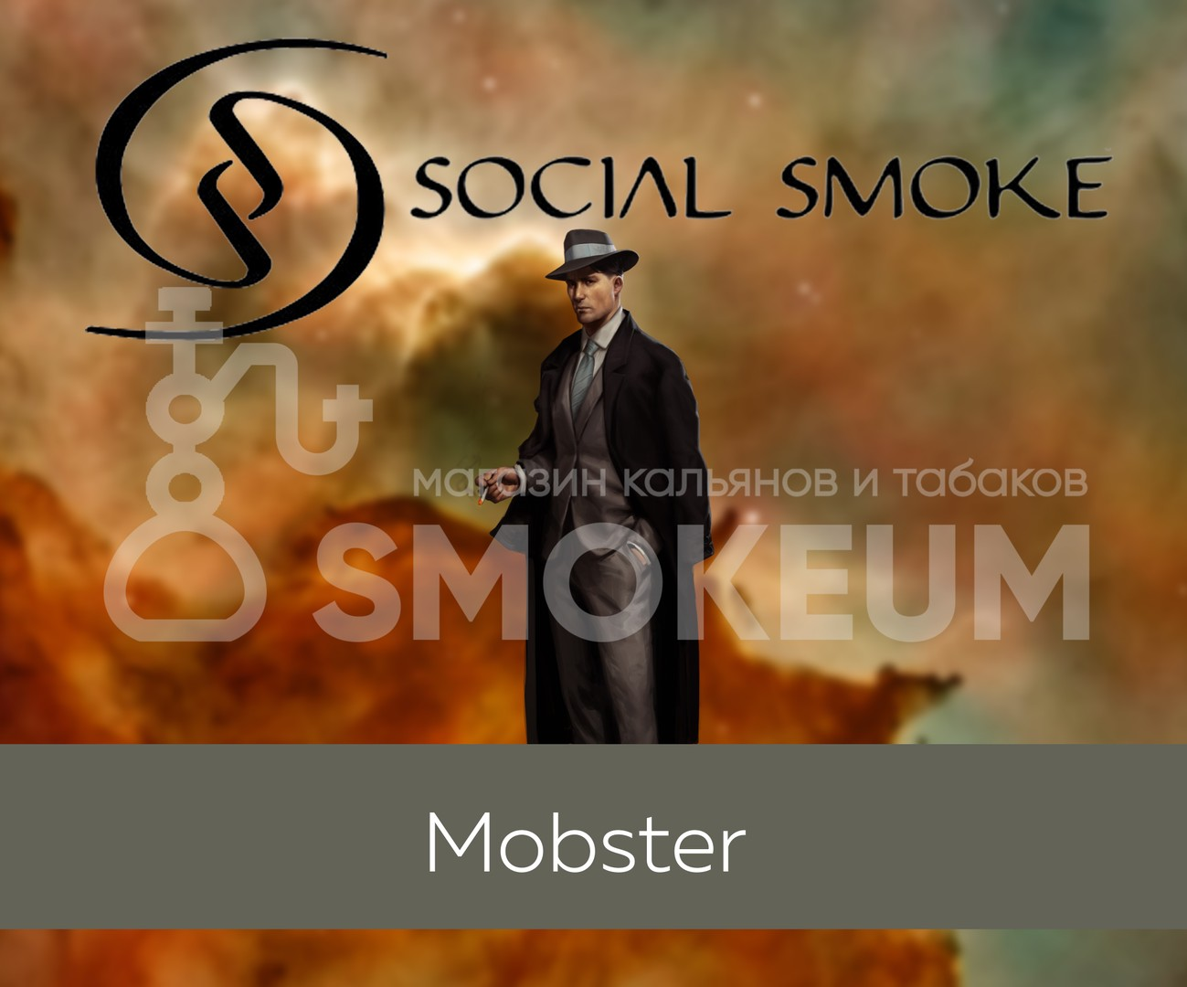 Табак Social Smoke - Mobster (Гангстер) 250 гр