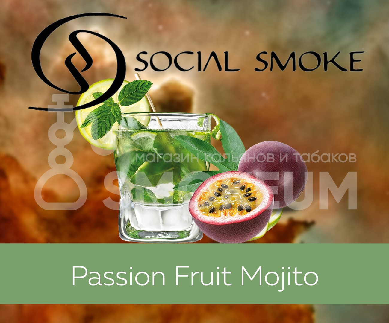 Табак Social Smoke - Passion Fruit Mojito (Маракуйя мохито) 250 гр