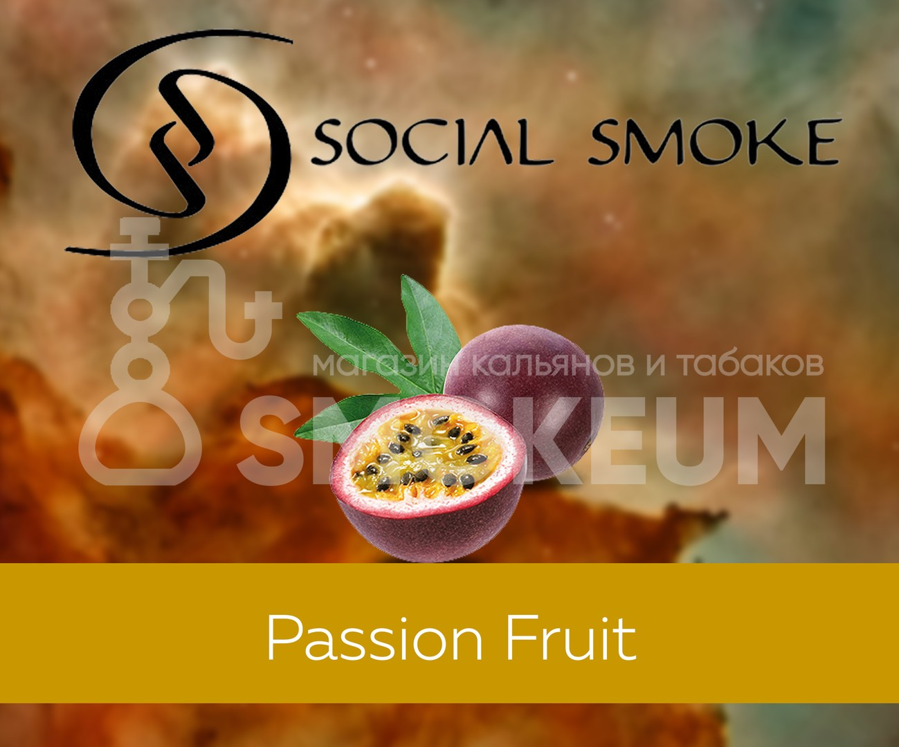 Табак Social Smoke - Passion Fruit (Маракуйя) 250 гр