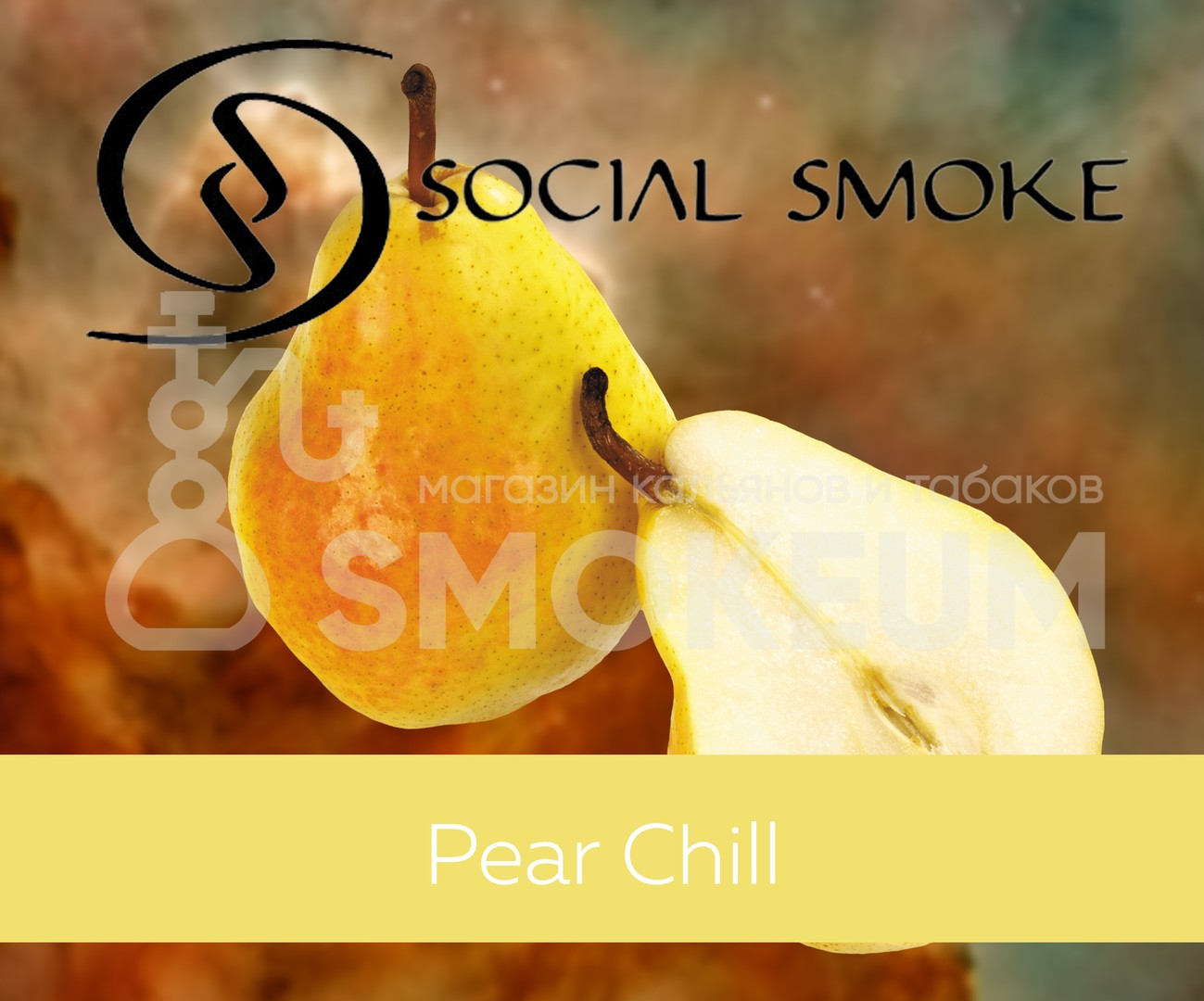 Табак Social Smoke - Pear Chill (Груша мята) 250 гр