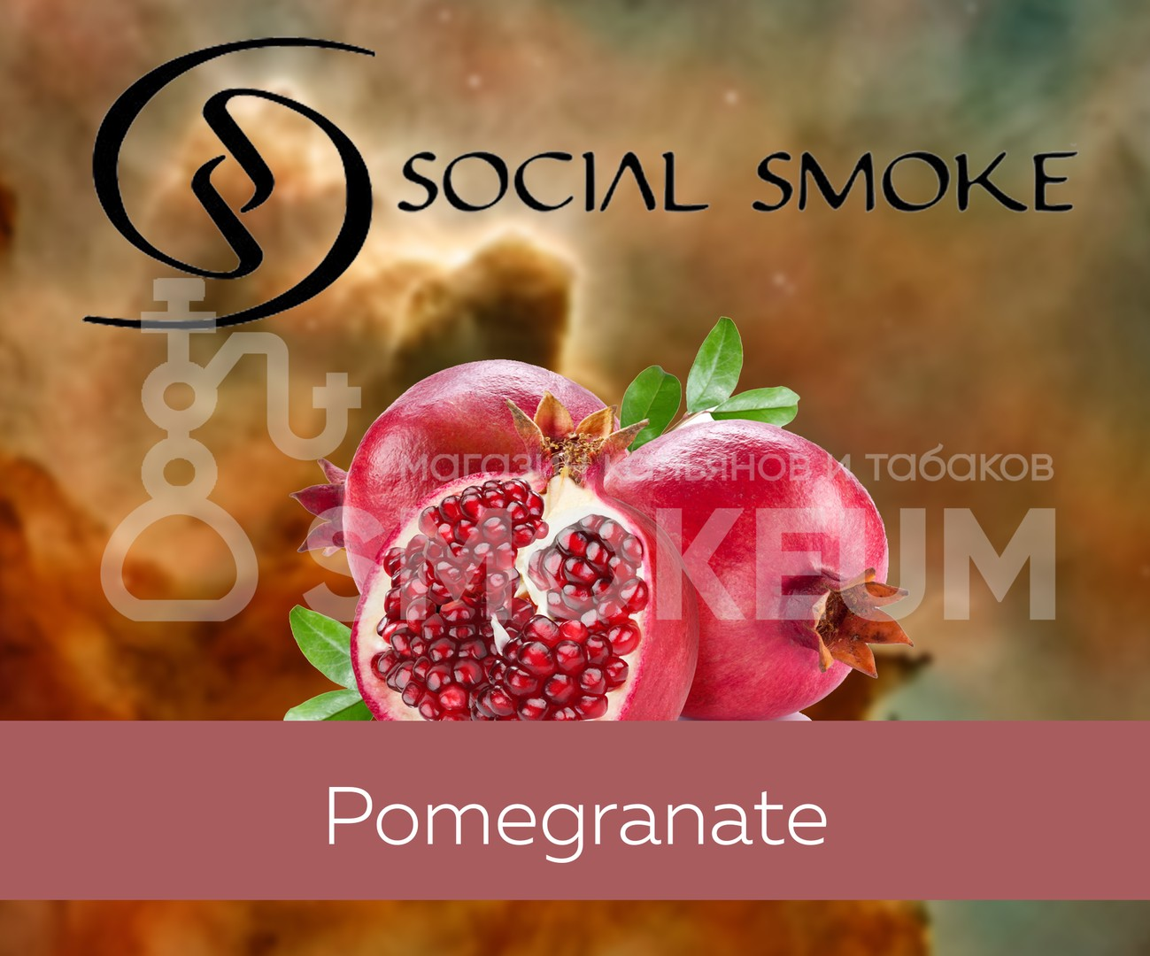 Табак Social Smoke - Pomegranate (Гранат) 250 гр