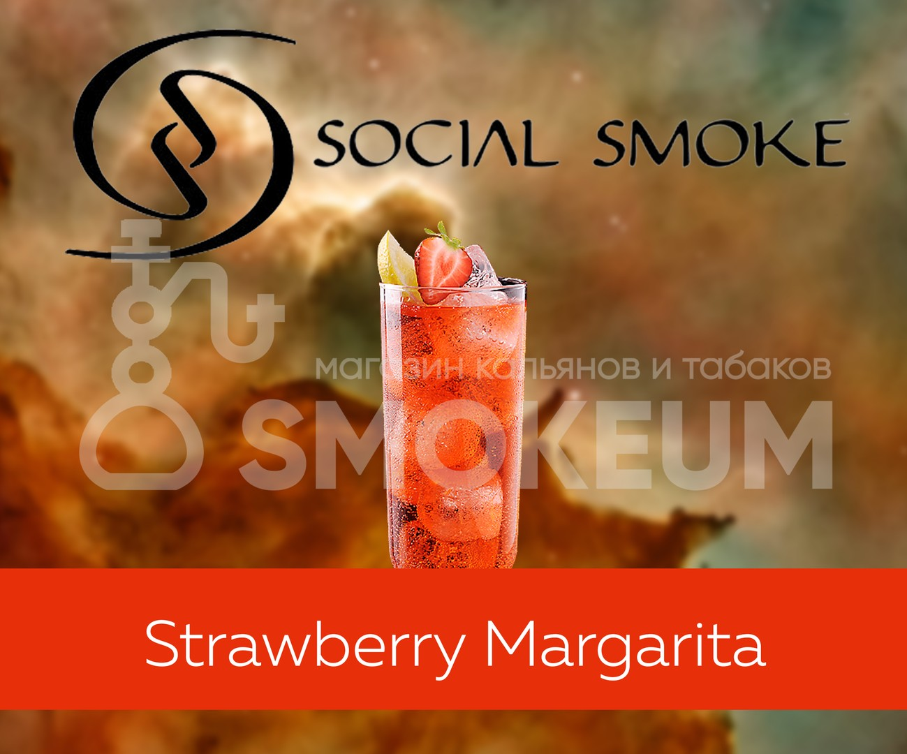Табак Social Smoke - Strawberry Margarita (Клубничная Маргарита) 250 гр