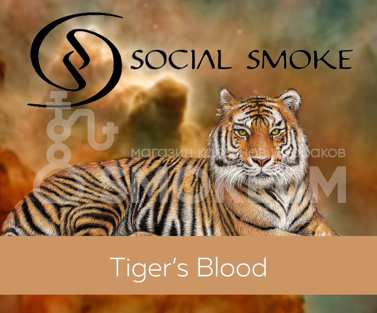 Табак Social Smoke - Tiger's Blood (Кровь Тигра) 250 гр
