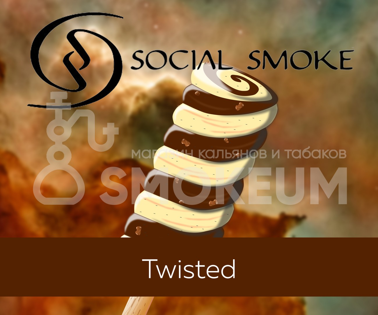 Табак Social Smoke - Twisted (Твистед) 250 гр