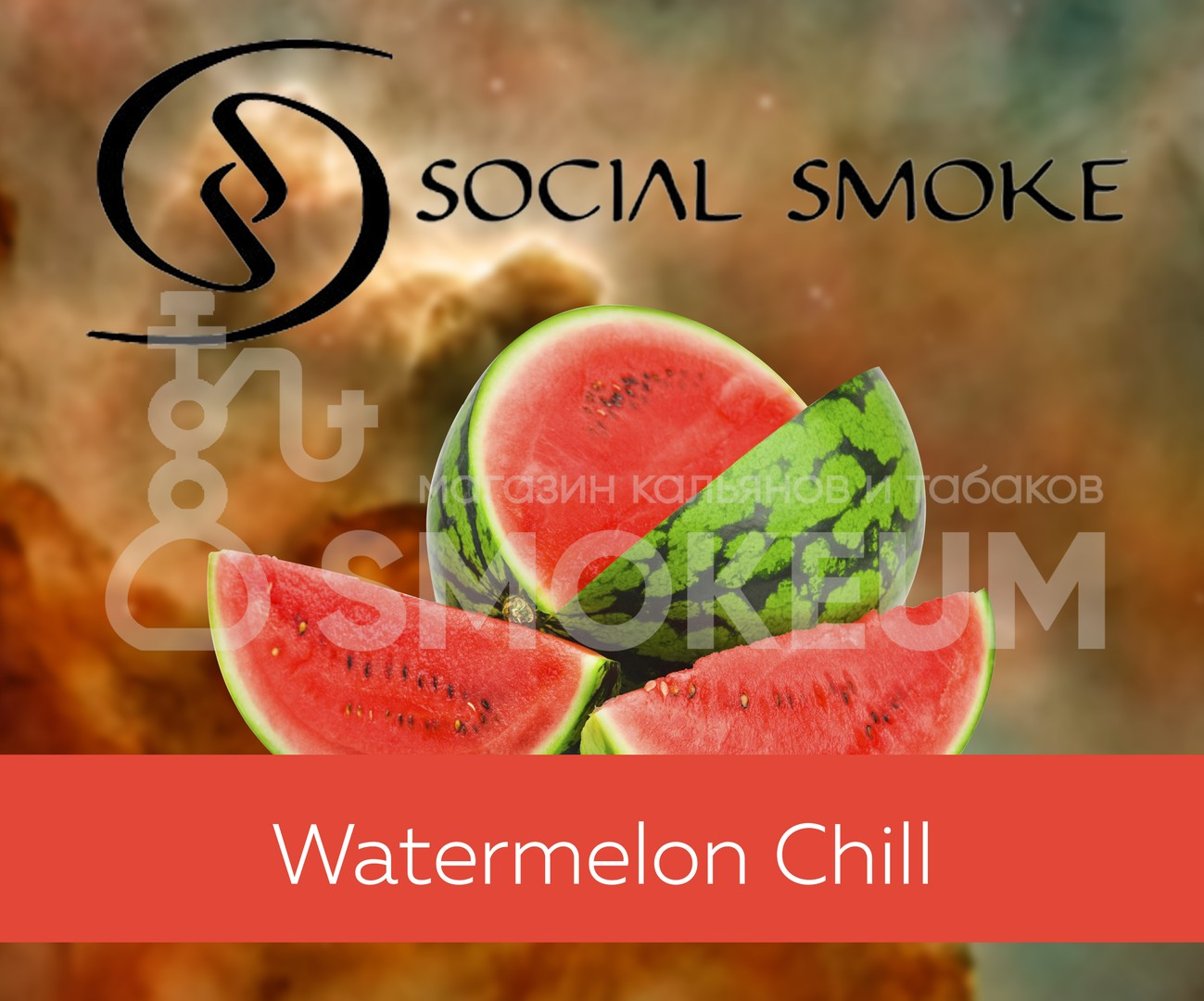 Табак Social Smoke - Watermelon Chill (Арбузная прохлада) 250 гр