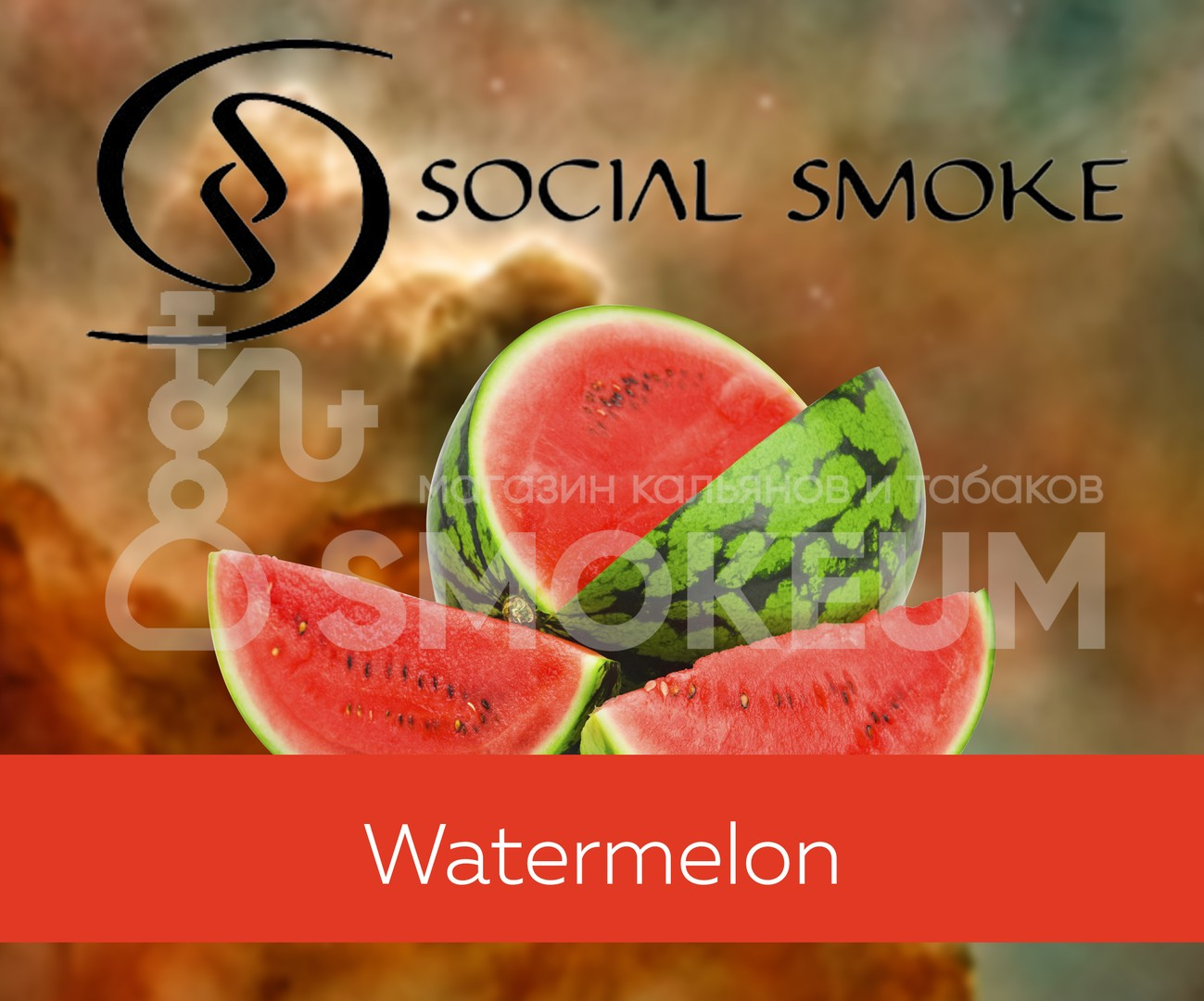 Табак Social Smoke - Watermelon (Арбуз) 250 гр