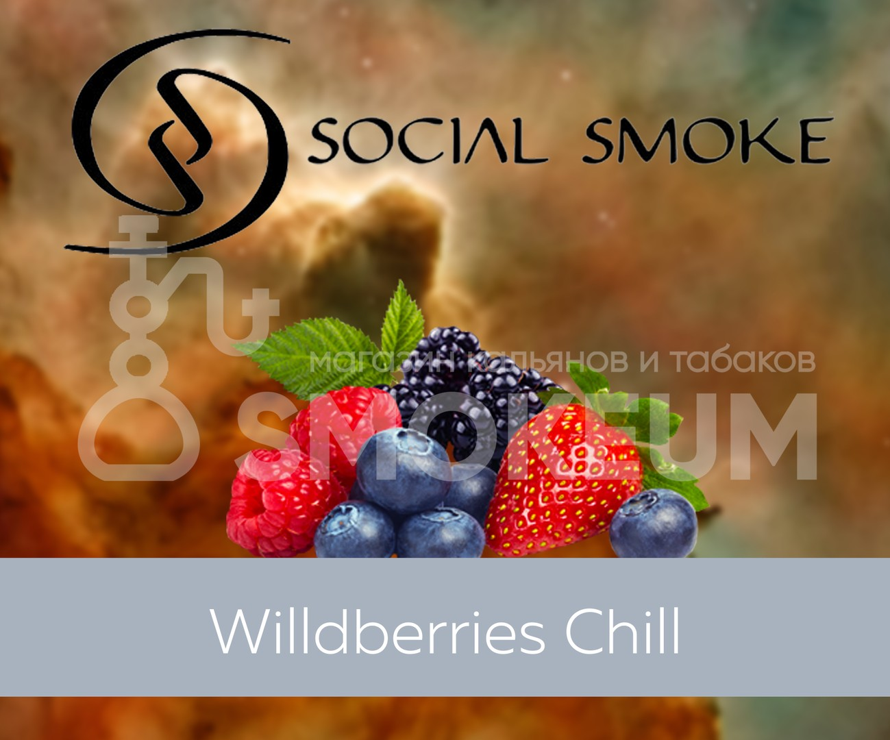 Табак Social Smoke - Willdberries Chill (Лесные Ягоды с Мятой) 250 гр