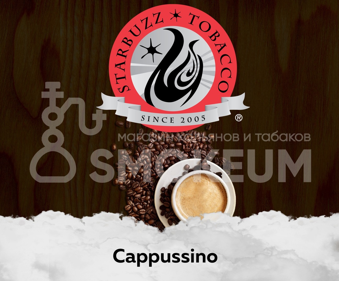 Табак Starbuzz - Cappussino (Капучино) 250 гр