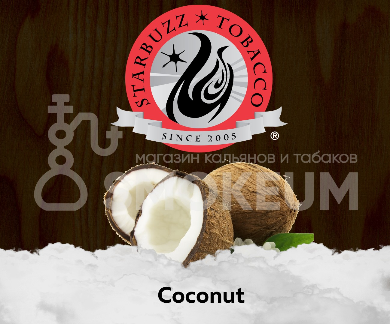 Табак Starbuzz - Coconut (Кокос) 250 гр
