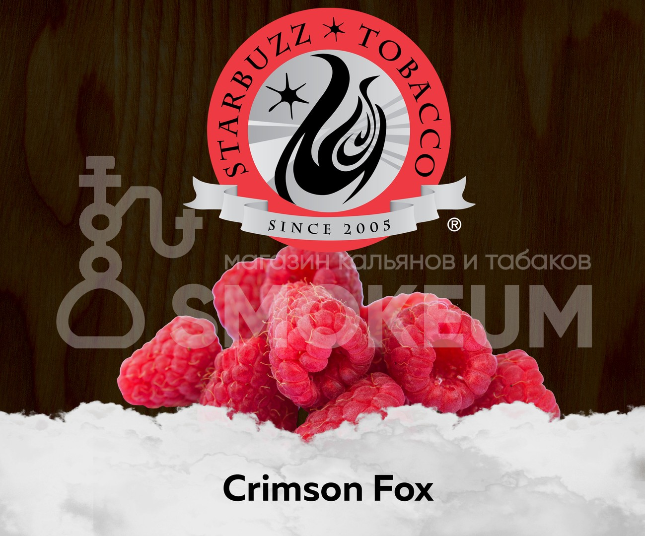 Табак Starbuzz - Crimson Fox (Малиновая Лиса) 250 гр
