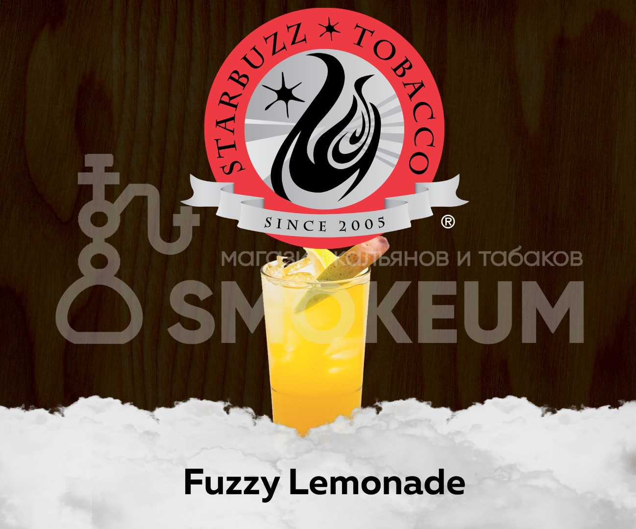 Табак Starbuzz - Fuzzy Lemonade (Лимонад) 250 гр