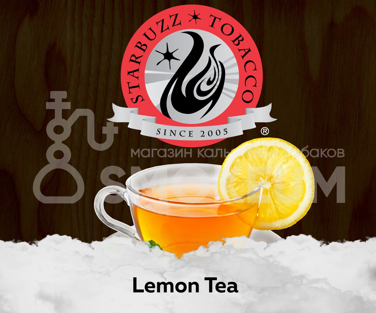Табак Starbuzz - Lemon Tea (Чай с Лимоном) 250 гр