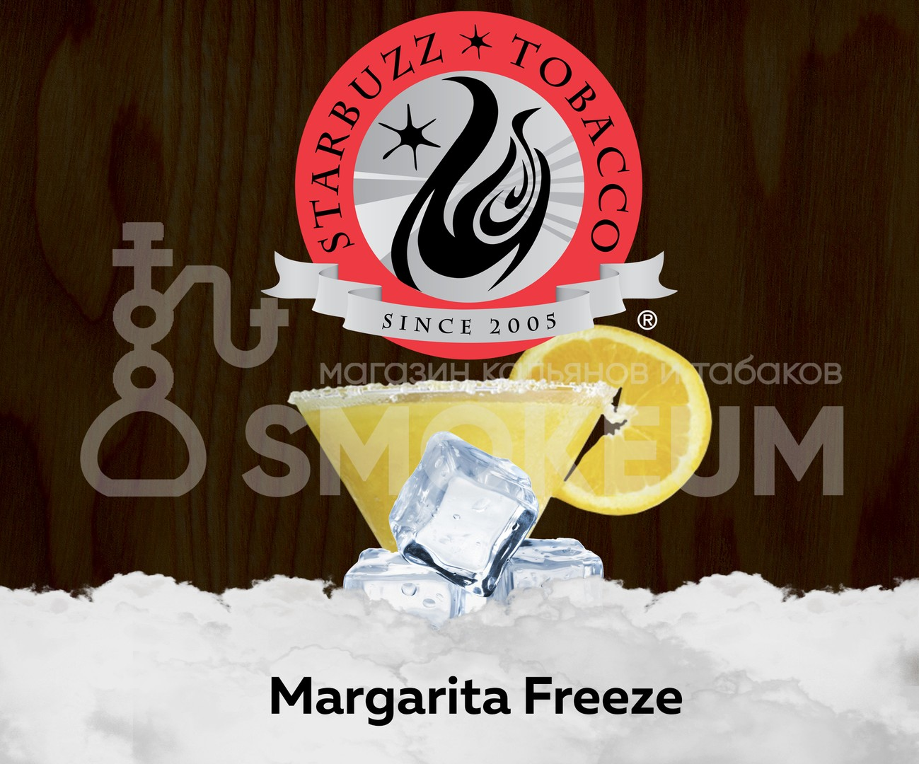 Табак Starbuzz - Margarita Freeze (Ледяная Маргарита) 250 гр