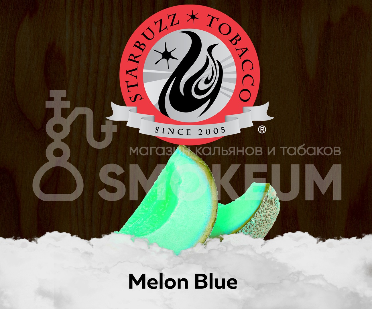 Табак Starbuzz - Melon Blue (Голубая дыня) 250 гр