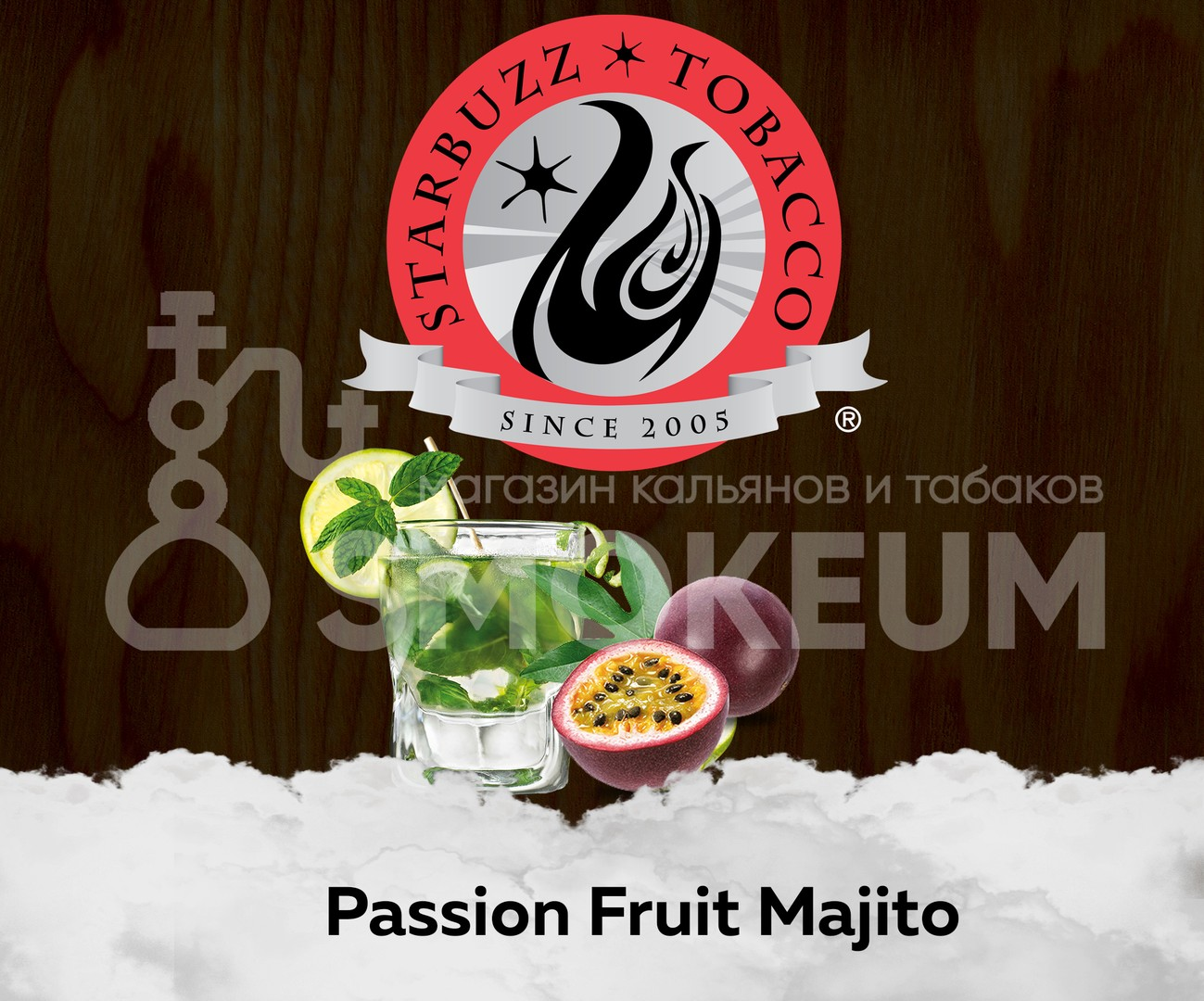 Табак Starbuzz - Passion Fruit Majito (Мохито Маракуйя) 250 гр