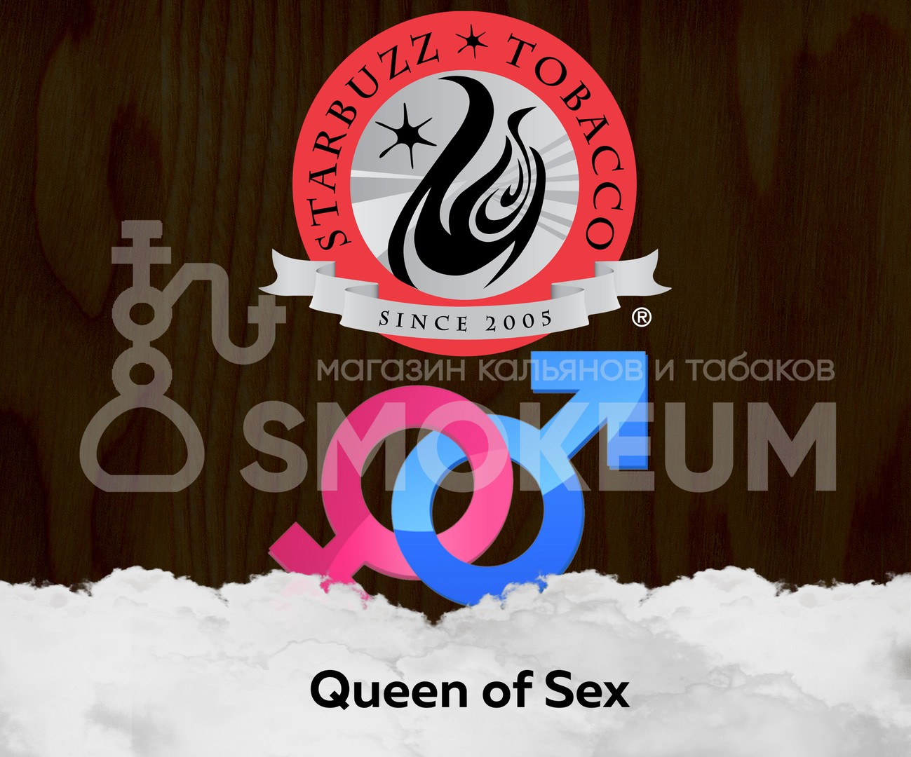 Табак Starbuzz - Queen of Sex (Королева секса) 250 гр