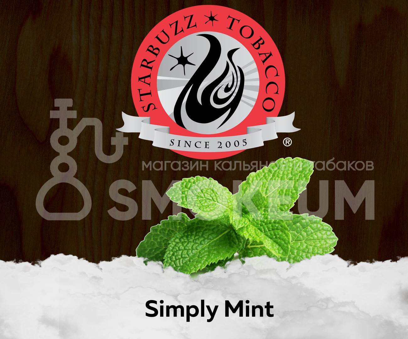 Табак Starbuzz - Simply Mint (Мята) 250 гр