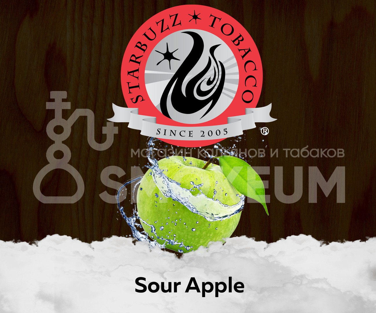 Табак Starbuzz - Sour Apple (Кислое Яблоко) 250 гр